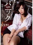 [RBD-615] パニック 淫辱へのカウントダウン KAORI