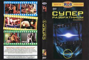 СуперРазвратницы (А.Носенко, RUS Video) [2004 г., All Sex,Russian Girls, DVDRip]