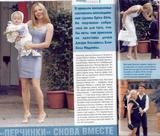 Victoria mentioned in some NEW magazines scans - Page 4 Th_19181_Y_122_525lo